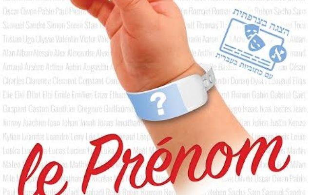 Affiche du spectacle Le Prénom (Crédit : autorisation)