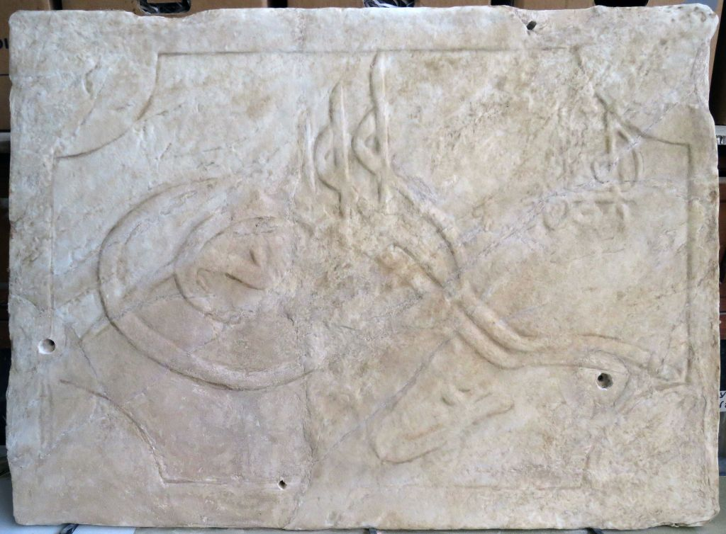 La plaque de marbre portant le sceau du sultan avant les travaux de restauration ; le sceau en lui-même ne peut pas être discerné (Crédit : Faina Milstein/ Autorisation de l'Autorité des Antiquités d'Israël)
