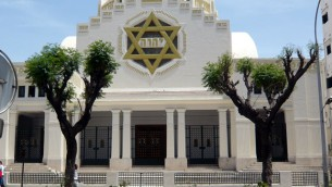 La grande synagogue de Tunis. (Crédit : Maherdz/Domaine public/WikiCommons)