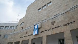 Le siège de l'Agence juive pour Israël à Jérusalem, le 29 novembre 2016. (Crédit : Yonatan Sindel/Flash90)