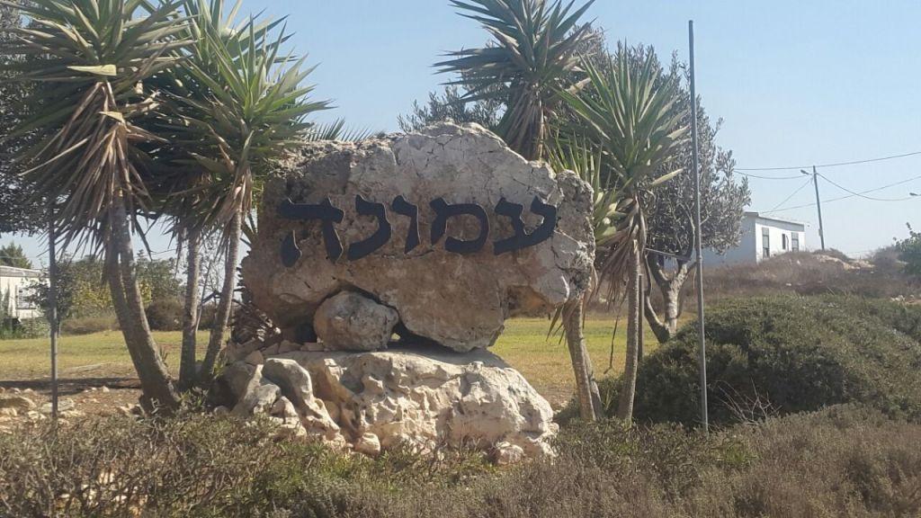 'entrée de l'avant-poste d'Amona, en Cisjordanie, en 2016. (Crédit : Marissa Newman/Times of Israel)
