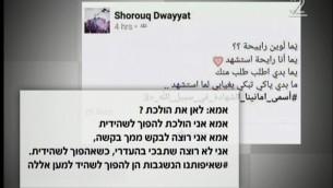 Le post publié sur Facebook par Shorouq Dwayyat racontant sa volonté de devenir un martyr avant qu'elle ne poignarde un Israélien dans la Vieille Ville de Jérusalem, le 7 octobre 2015. (Crédit : capture d'écran Deuxième chaîne)