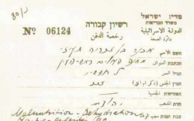 """Un certificat atteste de l'enterrement de l'un des enfants dont les décès ont fait l'objet d'une enquête dans """"l'Affaire des enfants yéménites"""". (Archives de l'Etat)"""