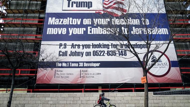 Une affiche géante félicite Trump pour le déplacement de l'ambassade à Jérusalem | The Times of Israël