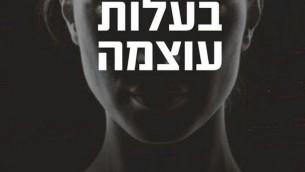 Une nouvelle campagne du Mossad vante les mérites de la recherche d'agents de sexe féminin au sein de l'agence. (Autorisation)