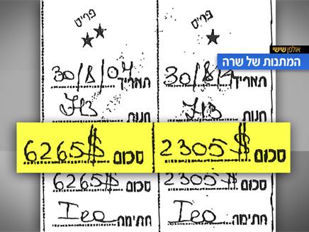 Reçu des bijoux qui auraient été achetés par Arnon Milchan pour Sara Netanyahu en 2004. (Crédit : capture d'écran Deuxième chaîne)