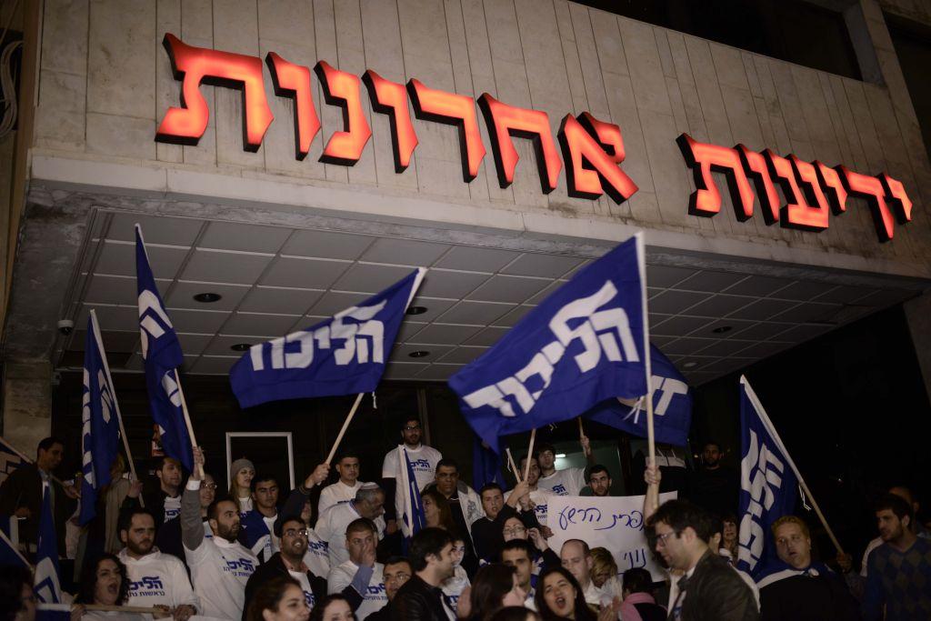 Des membres des Jeunes du Likud manifestent devant les bureaux du quotidien Yedioth Ahronoth, à Tel Aviv, le 1er février 2015. (Crédit : Tomer Neuberg/Flash90)