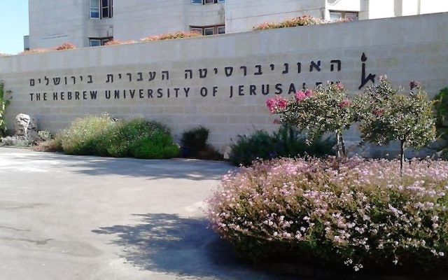 L'entrée de l'université hébraïque de Jérusalem. Illustration. (Crédit : Wikimedia Commons)