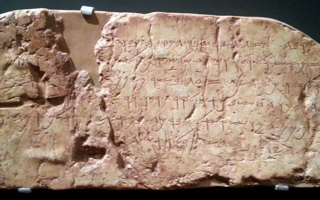 Une réplique de l'inscription de Siloam au musée d'Israël à Jérusalem. L'original se trouve au musée archéologique d'Istanbul (Crédit : יעל י CC BY-SA Wikimedia Commons)