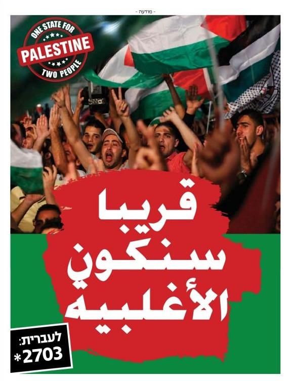 """Une publicité publiée sur une peine page dans les journaux par le groupe Commandants pour la sécurité d'Israël, le 15 janvier 2017. Il est écrit en Arabe : """"Bientôt nous serons la majorité"""" (Capture d'écran : Ynet)"""