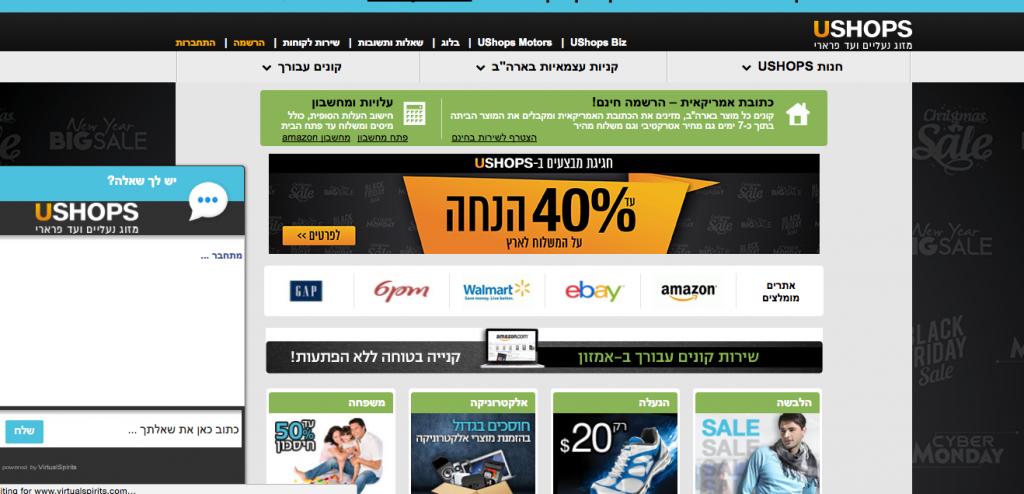 Capture d'écran de UShops, qui facilite les achats en ligne aux Etats Unis pour les consommateurs israéliens (Autorisation : Capture d'écran)