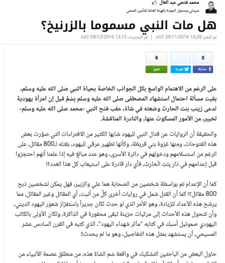 Le blog de l'édition arabe du Huffington Post qui a suscité la colère de l'ADL (Capture d'écran Huffington Post) )