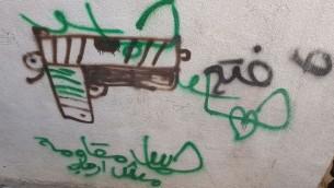 Graffiti en arabe retrouvé dans la Vieille Ville de Jérusalem rendant hommage au terroriste Fadi al-Qunbar pour le meurtre de 4 soldats, le 9 janvier 2017. (Crédit : police israélienne)