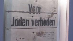 Un panneau 'interdit aux Juifs' datant de l'époque de la guerre à Amsterdam, affiché dans un cinéma néerlandais ù des milliers de Juifs ont été réunis avant d'aller en déportation, en avril 2012 (Crédit : Matt Lebovic/The Times of Israel)