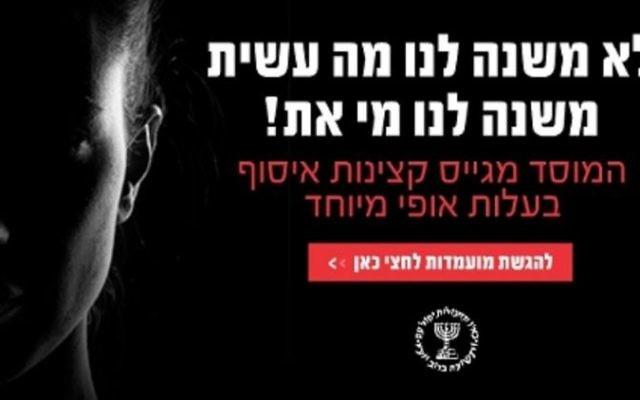 """Une nouvelle publicité du Mossad adressée aux femmes : """"Ce que vous avez fait ne nous intéresse pas. Ce que vous êtes nous intéresse !"""" (Autorisation)"""