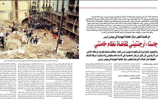 L'article de Ronen Bergman sur le rôle de l'Iran lors des attentats de  Buenos Aires en 1992 et en 1994, publié en arabe dans le magazine Majalla en 2016.
