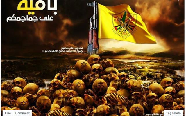 Photographie partagée par la page officielle Facebook du Fatah, montrant une montagne de crânes marqués d'étoiles juives. (Crédit : capture d'écran Facebook)