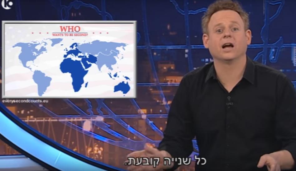 """Lior Schlein, présentateur de l'émission satirique Gav Haumah, présente la vidéo que son programme a présenté dans le concours mondial visant à devenir le second pays après """"America first"""" le 11 février 2017 (Capture d'écran :YouTube)"""