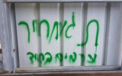"""Un graffiti """"Les Arabes dehors"""" et """"prix à payer"""" sur le mur de la ville arabe d'Abu Ghosh, à proximité de Jérusalem, le 9 juin 2016. (Crédit : police israélienne)"""