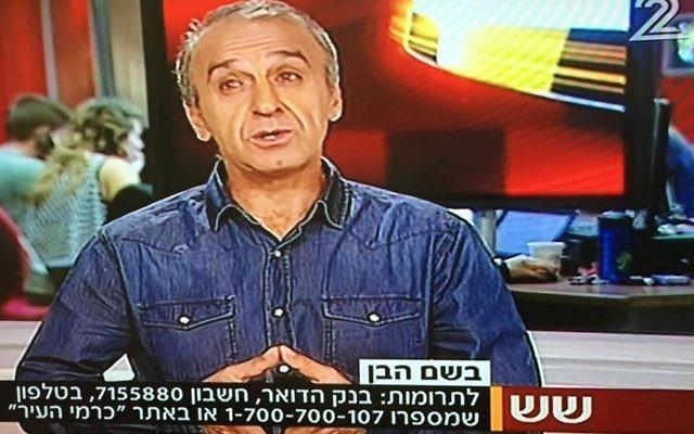 Ilan Hassin lance un appel au don au public israélien, le 24 janvier 2017, pour sauver la vie de son fils Ben. Sur l'écran, les détails pour la collecte (Capture d'écran deuxième chaîne)