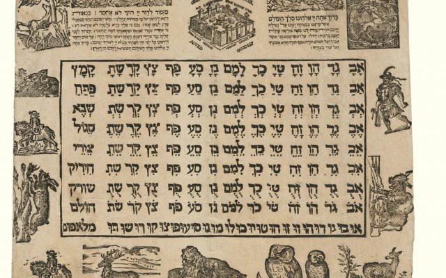 Support mural destiné à l'apprentissage de l'hébreu imprimé à Francfort en Allemagne, 1650 (Crédit: Bibliothèque nationale israélienne)