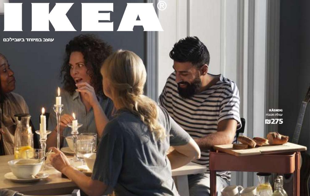 La couverture du catalogue normal d'IKEA, tel qu'il apparaît sur son site Internet en hébreu en février 2017 (Crédit : Capture d'écran)