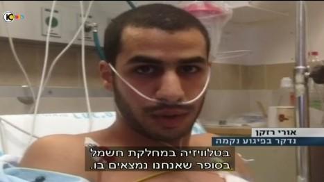 Uri Razkan, Israélien juif, a été poignardé par un attaquant juif qui pensait qu'il était arabe à Kiryat Ata, le 13 octobre 2015. (Crédit : capture d'écran Dixième chaîne)