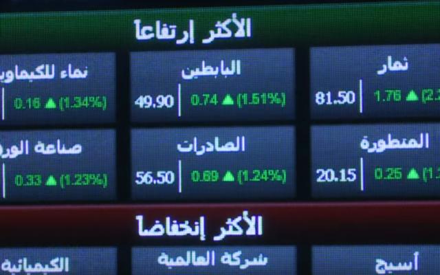 La bourse saoudienne. Illustration. (Crédit : capture d'écran YouTube)