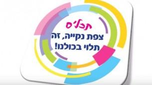 La chaîne YouTube de la municipalité de Safed: « Concrètement, une Tzfat propre dépend de nous tous! » (Capture d'écran / YouTube)