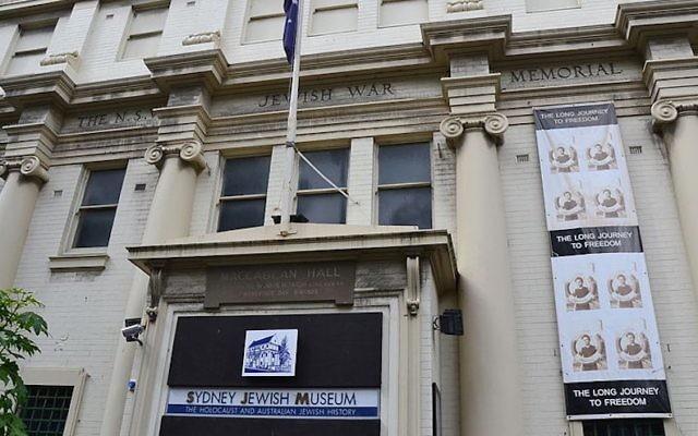 Le musée juif de Sydney en 2011. Illustration. (Crédit : Wikimedia Commons via JTA)