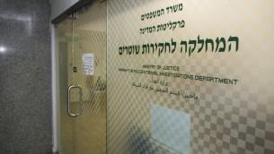 Le département des enquêtes sur la police du ministère de la Justice, à Jérusalem, en octobre 2014. Illustration. (Crédit : Yonatan Sindel/Flash90)
