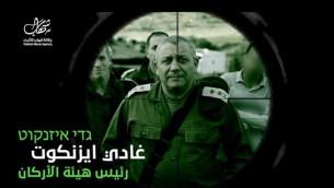 Le chef d'Etat-major de l'armée israélienne, Gadi Eizenkot, vu à travers le viseur d'un sniper dans une vidéo réalisée par des membres du Hamas et publiée le 29 mars 2017. (Crédit : capture d'écran Shehab)
