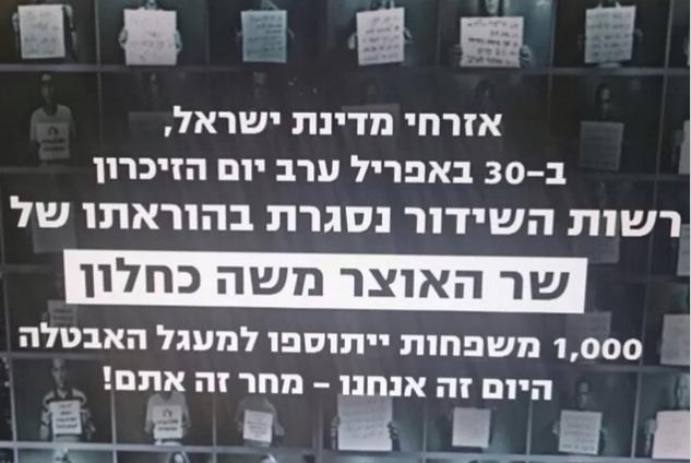 Une image de protestation contre la fermeture de l'Autorité de radiodiffusion d'Israël diffusée pendant le programme Mabat, le 12 mars 2017. (Crédit : capture d'écran Première chaîne)