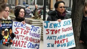 Les membres de l'organisation Jewish Voice for Peace  au Jewish United Fund de Chicago protestant contre le fait que les fonds donnés par les donateurs du JVP aillent à des groupes jugés islamophobes, le 24 mars 2017 (Crédit : Inbal Palombo)