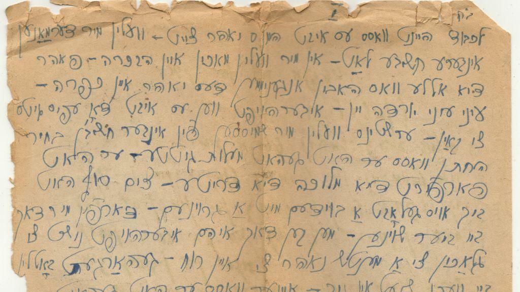 Extraits des grammen de Pourim écrits par Yisroel Meir Schwartz dans un hôpital pour personnes déplacées juste après la Seconde Guerre mondiale. (Crédit : musée mémorial d'Amud Aish)Museum)