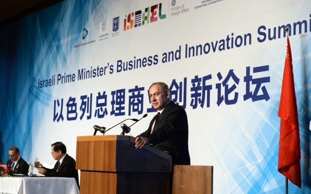 Le Premier ministre Benjamin Netanyahu pendant un sommet économique à Pékin, en Chine, le 20 mars 2017. (Crédit : Haim Zach/GPO)