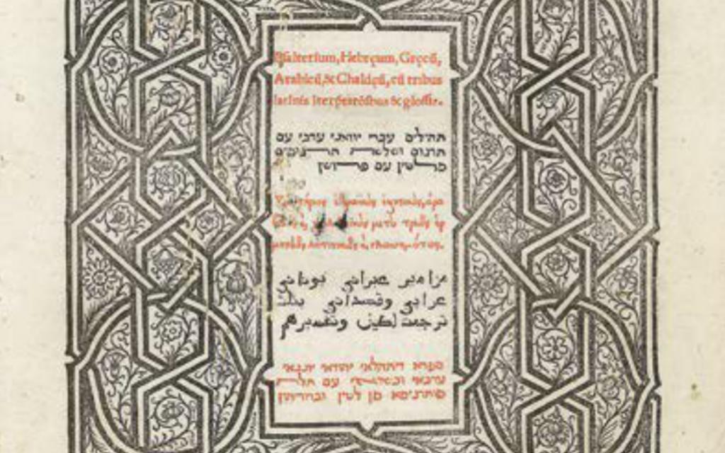 La page de titre de l'édition de 1516 du Psautier multilingue de Gênes (Autorisation de Kestenbaum & Co.)