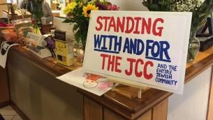 Des panneaux, des fleurs et de la nourriture donnés au centre communautaire juif d'Asheville, en Caroline du Nord, par les membres de l'église locale après l'alerte à la bombe contre le centre survenue le 2 mars 2017. (Crédit : Tami Gross)