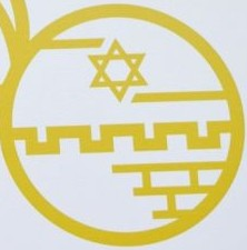 """Une section du logo qui sera utilisé pour fêter le cinquantenaire de la """"libération"""" de Jérusalem. (Crédit : autorisation)"""