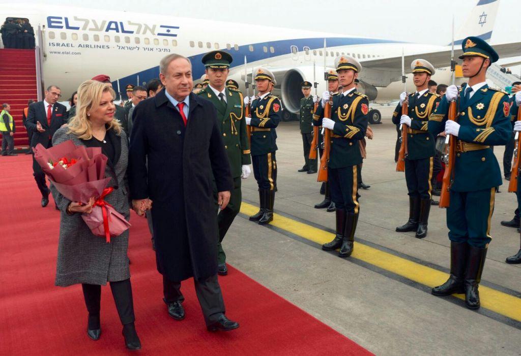 Le Premier ministre Benjamin Netanyahu et sa femme Sara, arrivent en Chine le dimanche 19 mars 2017 (Crédit : Haim Zach/GPO)