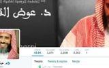 Le compte Twitter d'Awad al-Qarni, un religieux saoudien qui a été interdit d'écrire sur son compte par le tribunal, en mars 2017. (Crédit : capture d'écran Twitter)