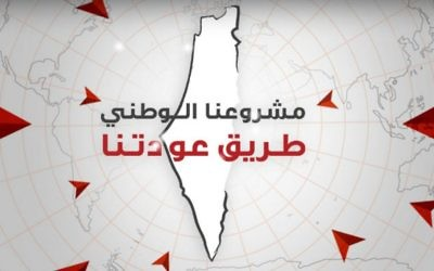 La bannière du site de la Conférence pour la Palestine, soutenue par la Hamas, qui s'est tenue à Istanbul les 25 et 26 février 2017. (Crédit : capture d'écran YouTube)