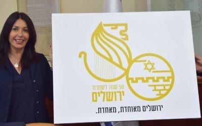 La ministre de la Culture Miri Regev présente le logo qui sera utilisé pour le Jubilé de Jérusalem, durant une réunion du cabinet le 5 mars 2017, à la Knesset. (Crédit : autorisation)