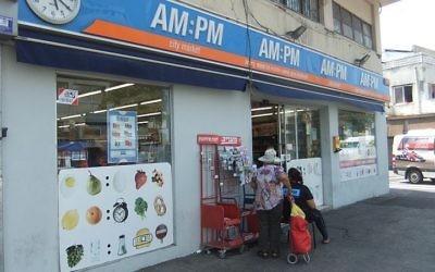 Une épicerie AM:PM de Tel Aviv (Crédit : Yaakov/Wikimedia Commons/File)