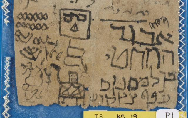 """Le papier contenant l'alphabet et les gribouillages d'un enfant, datant d'environ 1000 ans, provenant du Guenizah du  Caire, qui fait partie de l'exposition """"l'Histoire jetée: l'exposition du Guénizah du Caire médiéval"""", le 27 avril 2017 (Crédit : Université de Cambridge)"""