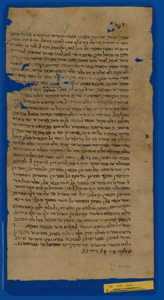 """Un contrat prénuptial du Gueniza du Caire, qui fait partie de l'exposition de """"l'Histoire jetée: l'exposition du Guenizah du Cairo médiévale, le 27 avril 2017 (Crédit : Université de Cambridge)"""