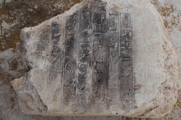 Un bloc de pierre gravé de hiéroglyphes retrouvé près d'une ancienne pyramide près de Gizeh et présenté le 3 avril 2017. (Crédit : ministère égyptien des Antiquités)