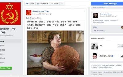 La page d'accueil du groupe Facebook 'Russian Jew Vines'. (Crédit : capture d'écran)