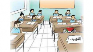 Image tirée d'un manuel scolaire palestinien publiée dans un rapport d'avril 2017. (Crédit : capture d'écran)