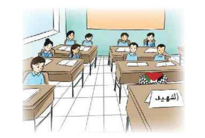"""Image tirée d'un manuel scolaire palestinien publiée dans un rapport d'avril 2017. Il est inscrit """"martyr"""" sur le panneau sur le pupitre vide d'un élève de primaire. (Crédit : capture d'écran)"""